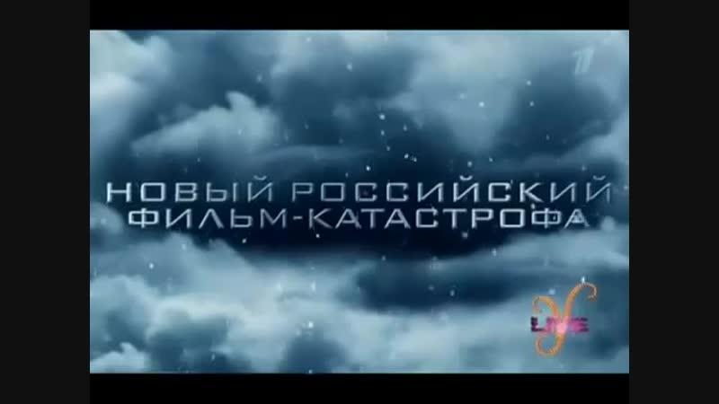 Фильм-катастрофа :)