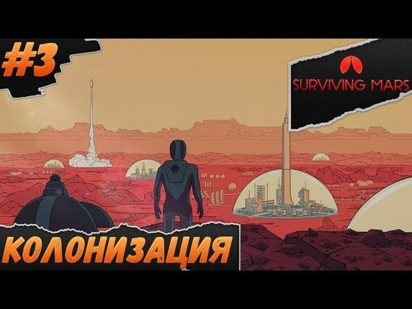 Surviving Mars - Первые колонисты | 3