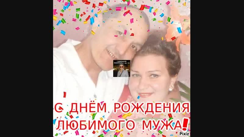 ДЕНЬ РОЖДЕНИЯ ЛЮБИМОГО МУЖА 21.10.2018