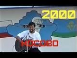 22.06.2000 ДДТ - Концерт в Косово. Юрий Шевчук