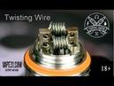 Плетем вкусную и простую намотку Twisting Wire Хорошая намотка для TFV8