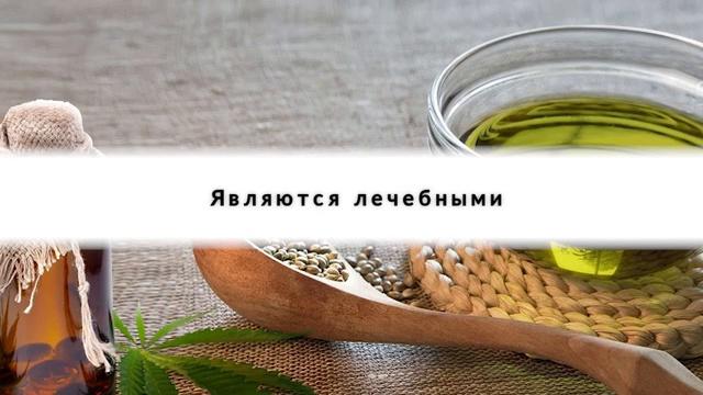 Целебные свойства СЕМЯН КОНОПЛИ!