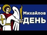 Праздник МИХАИЛА АРХАНГЕЛА .21 ноября - МИХАЙЛОВ ДЕНЬ. День СВЯТОГО МИХАИЛА#Мирпоздравлений