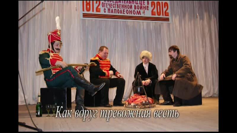 Ролик посвящен к 200 летию победы Русской армии