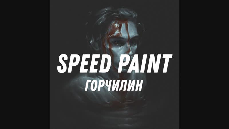 Speedpaint Горчилин