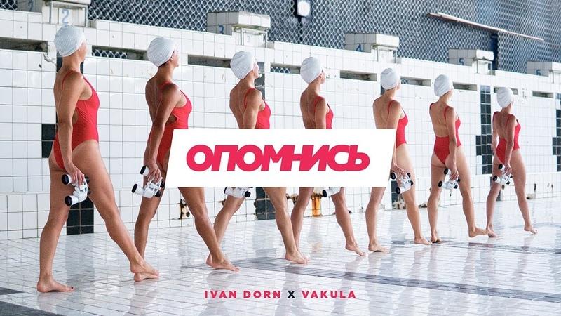 Ivan Dorn — Опомнись (feat. Vakula) » Freewka.com - Смотреть онлайн в хорощем качестве