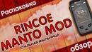 Rincoe Manto Mod 228W СТИЛЬНАЯ VAPE МЫЛЬНИЦА