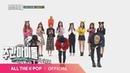 Weekly Idol EP.384 farewell to the program MC Shinyoung X Seyoon X Sangmin