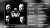 respectproduct Каста - Лучшие песни (Full Album весь альбом) 1999 - 2015