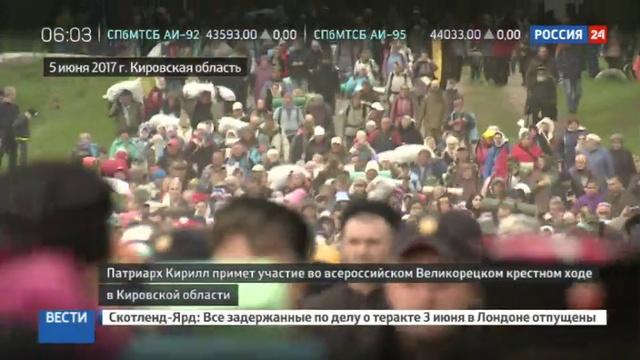 Новости на Россия 24 • Патриарх Кирилл пойдет с Великорецким крестным ходом