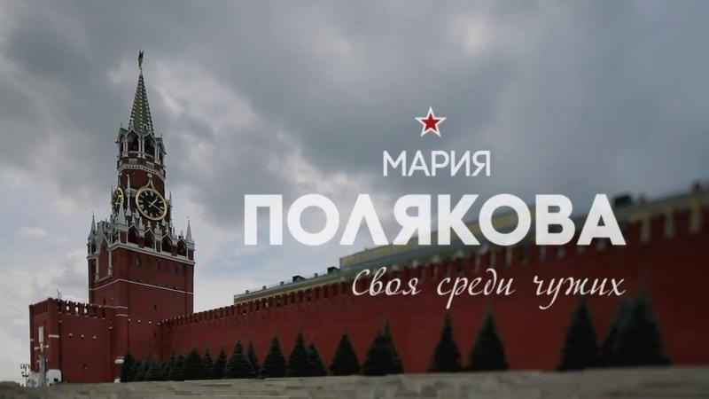 Мария Полякова. Своя среди чужих. (2015)