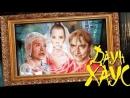Смотрим Даун Хаус (2001) Movie Live