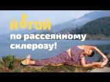 Йога исцеляет | Рассеянный склероз | Онлайн-марафон