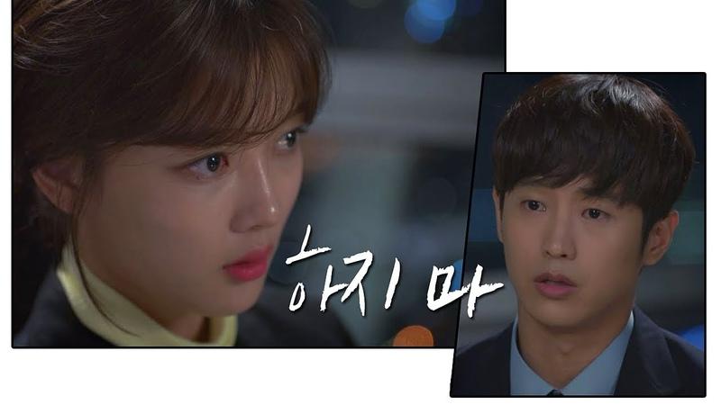 연락하지 마세요. 선배를 향한 김유정(Kim You-jung)의 단호한 거절 일단 뜨겁게 청4