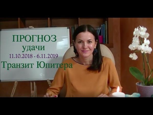 ПРОГНОЗ - ГОРОСКОП УДАЧИ 2018-2019 | Транзит Юпитера