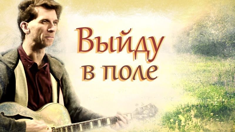 Выйду в поле - Псалом поклонения христианские песни - Лансере