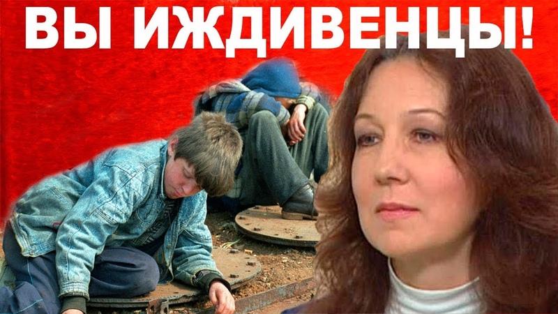 Чиновница НА33ВАЛА народ России П0ПР0|||АЙК0Й - 13.01.2019