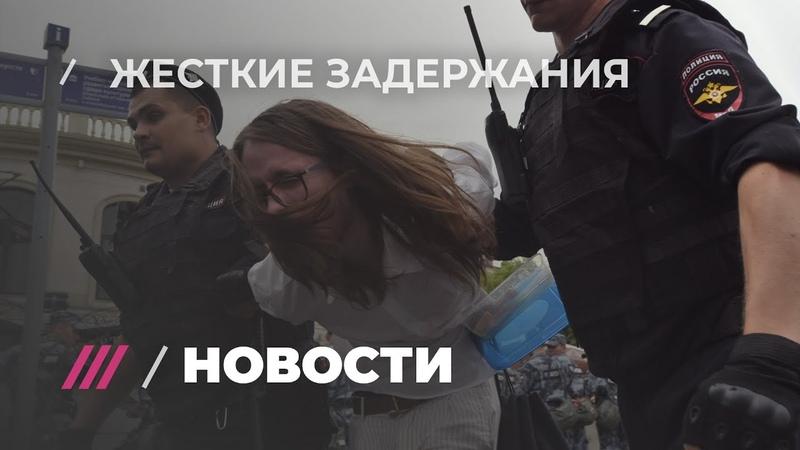 Жесткие задержания на протестном шествии в Москве Видео