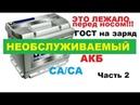 Как правильно зарядить необслуживаемый кальциевый аккумулятор (АКБ). Согластно ГОСТу.