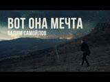 Вадим Самойлов - Вот Она Мечта (Teaser)