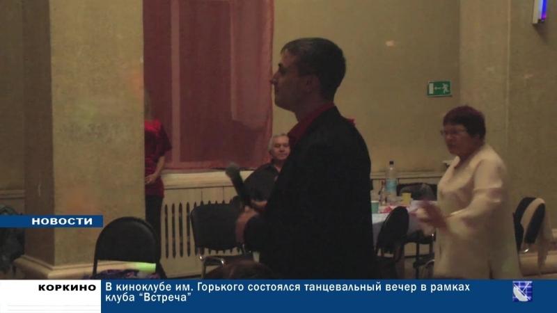 В коркинском Киноклубе им. Горького возобновились танцевальные вечера в рамках клуба Встреча