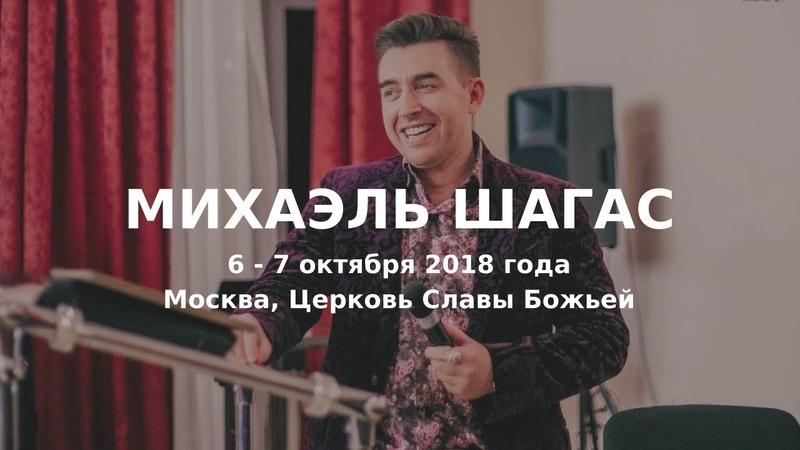 МИХАЭЛЬ ШАГАС ЦЕРКОВЬ СЛАВЫ БОЖЬЕЙ 6 7 октября 2018 год