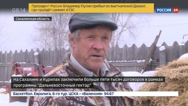 Новости на Россия 24 • Дальневосточный гектар на Сахалине набирает обороты