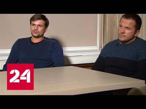Мы боимся!: Петров и Боширов рассказали, зачем приехали в Солсбери. 60 минут от 13.09.18