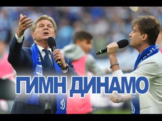 Сергей арутюнов и лев лещенко исполняют гимн московского динамо