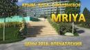 Круглогодичный курорт SPA комплекс МРИЯ Ялта Крым Цены