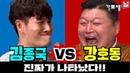 181220 We Will Channel You Ep 6 Kim Jong Kook vs Kang Ho Dong 가로채널 강하대 호동채널 진짜가 나타났다 숙명의 라이벌 김종국vs강호nj