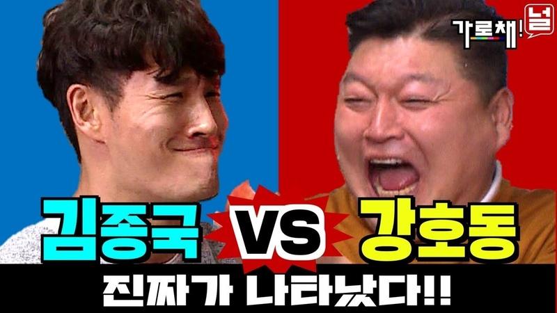 (181220) We Will Channel You Ep 6 - Kim Jong Kook vs Kang Ho Dong. [가로채널|강하대|호동채널] 진짜가 나타났다! 숙명의 라이벌 김종국vs강호nj