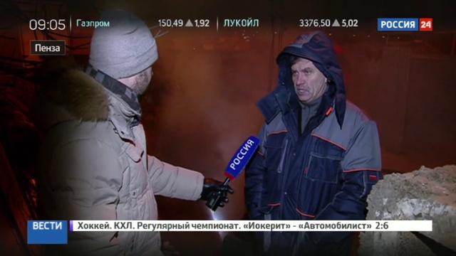Новости на Россия 24 • Из-за аварии на ТЭЦ в Пензе произошли прорывы теплотрассы