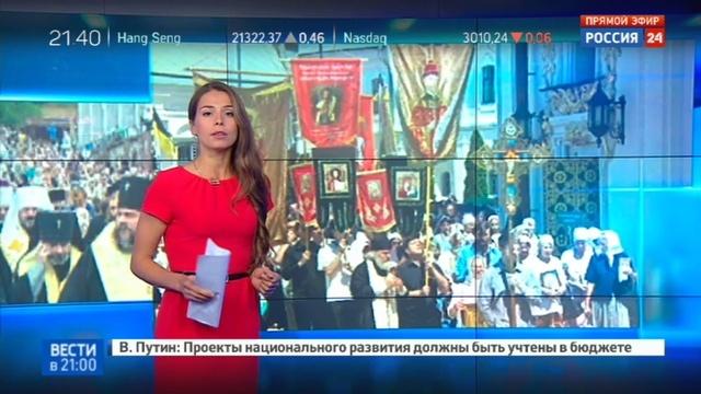 Новости на Россия 24 • Всеукраинский крестный ход преследуют радикалы