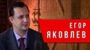 История это наука Егор Яковлев