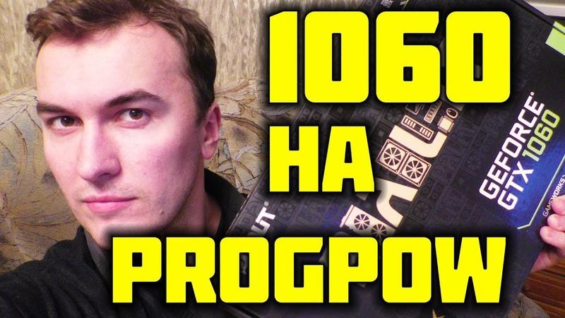 МАЙНИНГ: ТЕСТ PALIT STORMX GTX 1060 3GB НА АСИКОУСТОЙЧИВОМ АЛГОРИТМЕ PROGPOW!