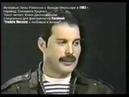 Интервью Фредди Меркьюри в 1983 г Лизе Робинсон