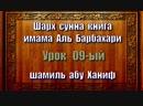 09 Шарх сунна книга имама Аль Барбахари Шамиль абу Ханиф