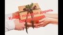 ТОП 10 подарков для мужчин какие подарки надо дарить на 23 февраля