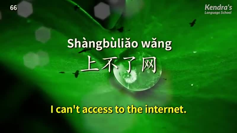 118 Useful Chinese phrases for everyday situations - with the narrator's clear voice