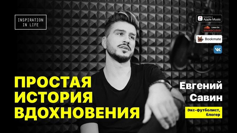 Евгений Савин — о работе с Юрием Дудём и Сергеем Шнуровым, о журналистике и влоге «Красава»