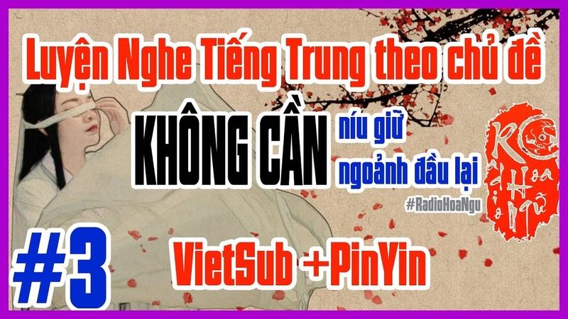 Radio Hoa Ngữ - Luyện nghe tiếng Trung (VietSub PinYin) theo chủ đề 3 Không cần níu giữ tình yêu