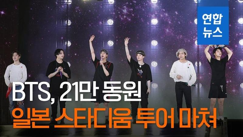 방탄소년단, 일본 관객 21만 동원하며 스타디움투어 마쳐 BTS wraps up Japan tour / 연합뉴스 (Yonhapnew