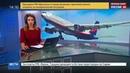 Новости на Россия 24 • В больницах Бангкока остаются 11 пассажиров турбулентного рейса