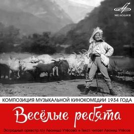 Леонид Утёсов альбом Весёлые ребята