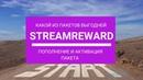 StreamReward Какой из пакетов выгодней приобретать Пополнение и активация пакета