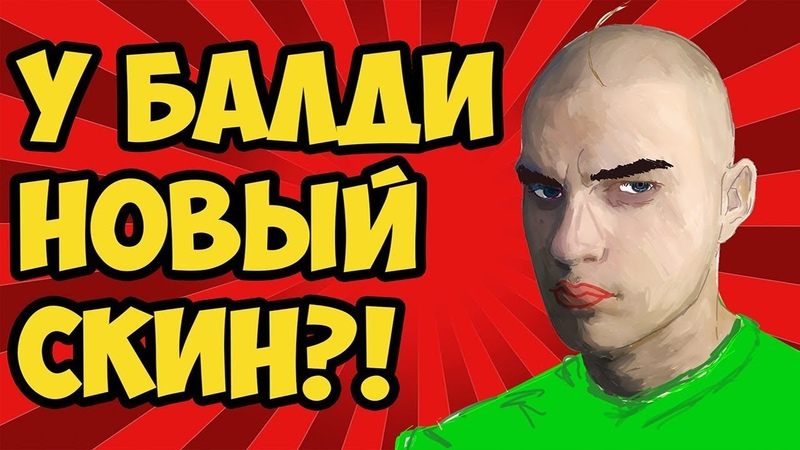 РЕМАСТЕР БАЛДИ В HD (Baldi's Basics Remastered МОД на русском)