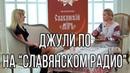 Интервью Джули По на радио Славянский мир