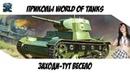 Приколы World of Tanks Для взрослых 27