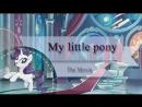 My Little Pony Мой маленький пони 2